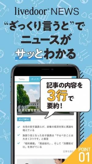 iPhone、iPadアプリ「ライブドアニュース - 要約ニュースアプリ」のスクリーンショット 1枚目