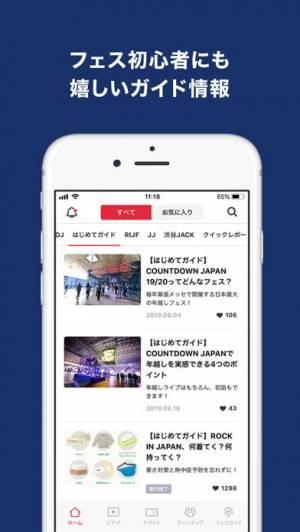 iPhone、iPadアプリ「Jフェス - ロッキング・オンのフェス公式アプリ」のスクリーンショット 3枚目