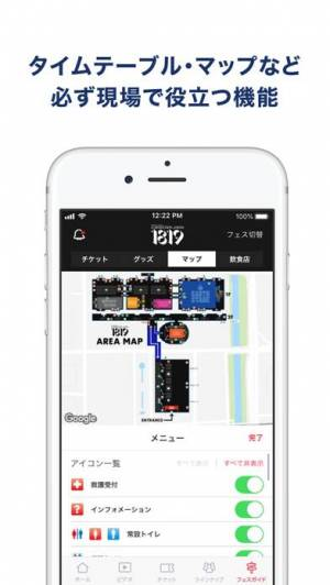 iPhone、iPadアプリ「Jフェス - ロッキング・オンのフェス公式アプリ」のスクリーンショット 4枚目