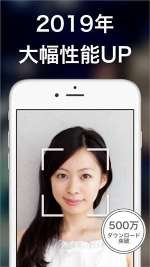 iPhone、iPadアプリ「そっくりさん 有名人診断」のスクリーンショット 2枚目