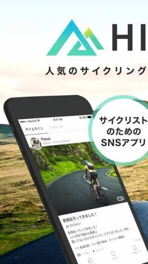 iPhone、iPadアプリ「HILCRA」のスクリーンショット 1枚目