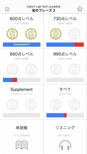 iPhone、iPadアプリ「英単語  by 物書堂」のスクリーンショット 2枚目