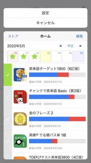 iPhone、iPadアプリ「英単語  by 物書堂」のスクリーンショット 1枚目