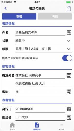 iPhone、iPadアプリ「Estilynx - 見積書や請求書を素早く作成」のスクリーンショット 2枚目