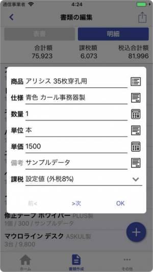 iPhone、iPadアプリ「Estilynx - 見積書や請求書を素早く作成」のスクリーンショット 5枚目