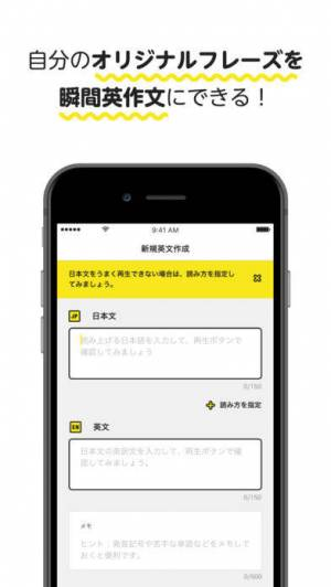 iPhone、iPadアプリ「自分で作る瞬間英作文 - 英会話/TOEIC/英語勉強アプリ」のスクリーンショット 4枚目