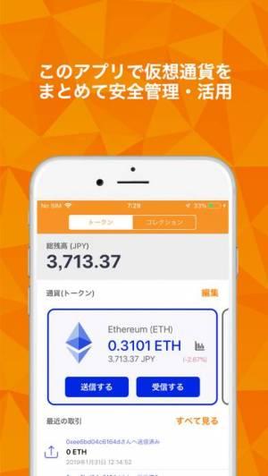 iPhone、iPadアプリ「GO! WALLET - ゴーウォレット 仮想通貨DApps」のスクリーンショット 1枚目