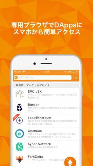 iPhone、iPadアプリ「GO! WALLET - ゴーウォレット 仮想通貨DApps」のスクリーンショット 3枚目