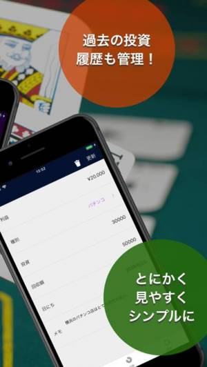 iPhone、iPadアプリ「ギャンブル収支管理アプリ-Spade」のスクリーンショット 2枚目