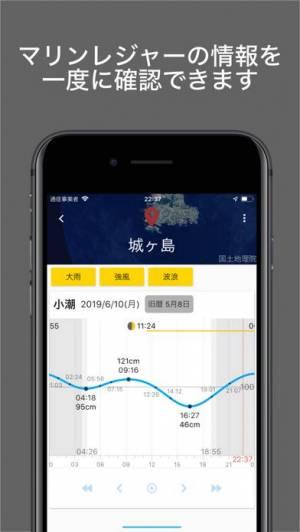 iPhone、iPadアプリ「しおさいS-潮見表/タイドグラフ-」のスクリーンショット 3枚目