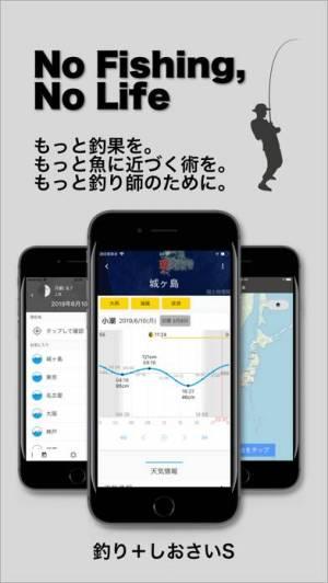 iPhone、iPadアプリ「しおさいS-潮見表/タイドグラフ-」のスクリーンショット 1枚目