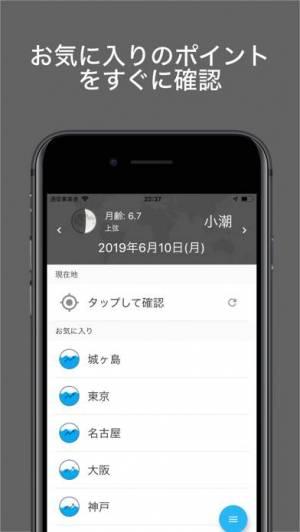 iPhone、iPadアプリ「しおさいS-潮見表/タイドグラフ-」のスクリーンショット 4枚目
