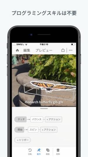 iPhone、iPadアプリ「Adobe Aero」のスクリーンショット 3枚目