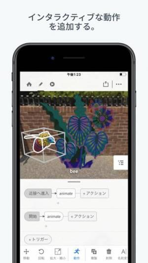 iPhone、iPadアプリ「Adobe Aero」のスクリーンショット 2枚目