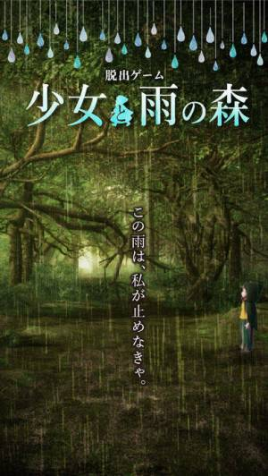 iPhone、iPadアプリ「脱出ゲーム 少女と雨の森」のスクリーンショット 1枚目