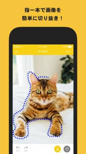 iPhone、iPadアプリ「雑コラ! - 簡単コラージュ画像作成」のスクリーンショット 2枚目