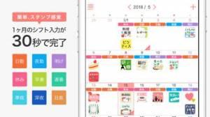 iPhone、iPadアプリ「ナスカレPlus+」のスクリーンショット 1枚目