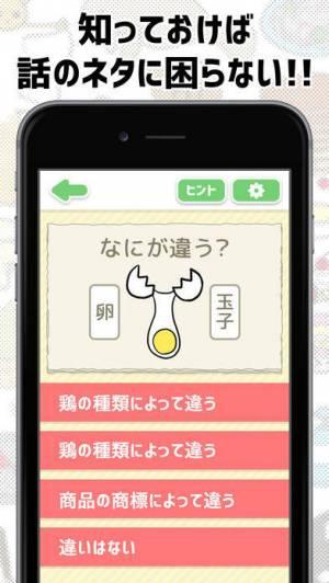 iPhone、iPadアプリ「アレとコレの違い?」のスクリーンショット 2枚目
