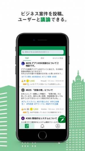 iPhone、iPadアプリ「ビジネス駆け込み寺GIRON 知識・知見を活かすアプリ」のスクリーンショット 2枚目
