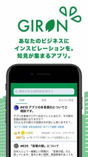 iPhone、iPadアプリ「ビジネス駆け込み寺GIRON 知識・知見を活かすアプリ」のスクリーンショット 1枚目