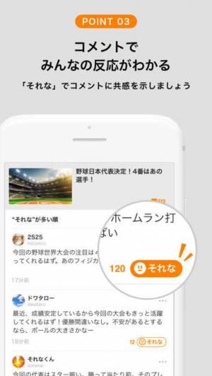 iPhone、iPadアプリ「ニコニコニュース」のスクリーンショット 4枚目