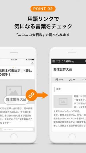 iPhone、iPadアプリ「ニコニコニュース」のスクリーンショット 3枚目