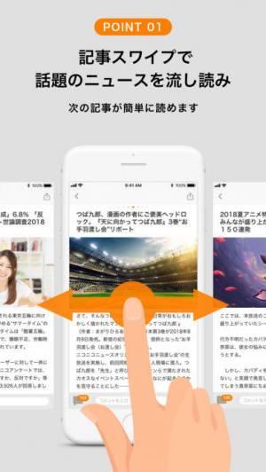 iPhone、iPadアプリ「ニコニコニュース」のスクリーンショット 2枚目