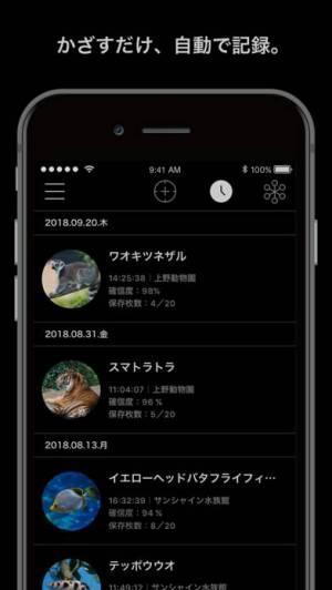 iPhone、iPadアプリ「LINNÉ LENS - 水族館と動物園のARガイド」のスクリーンショット 4枚目