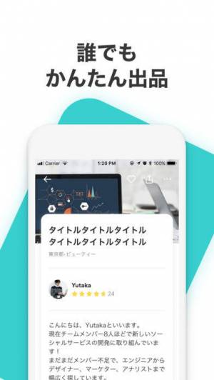 iPhone、iPadアプリ「expeet」のスクリーンショット 4枚目