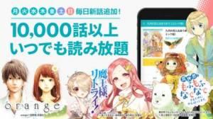 iPhone、iPadアプリ「めちゃコミックの毎日連載マンガアプリ」のスクリーンショット 2枚目