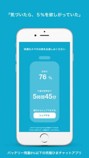 iPhone、iPadアプリ「充電あと5%-バッテリー残量5%以下専用ひまチャットアプリ」のスクリーンショット 2枚目