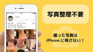 iPhone、iPadアプリ「アトピー治療見える化アプリ-アトピヨ」のスクリーンショット 3枚目