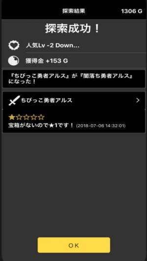 iPhone、iPadアプリ「忖度ダンジョン」のスクリーンショット 1枚目