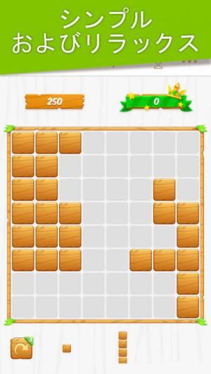 iPhone、iPadアプリ「ブロックパズル – クラシックなレンガ」のスクリーンショット 1枚目