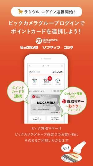 iPhone、iPadアプリ「ラクウル」のスクリーンショット 3枚目