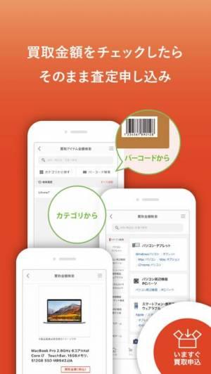 iPhone、iPadアプリ「ラクウル」のスクリーンショット 4枚目
