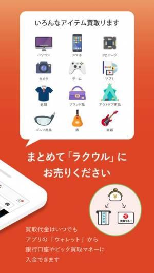 iPhone、iPadアプリ「ラクウル」のスクリーンショット 2枚目