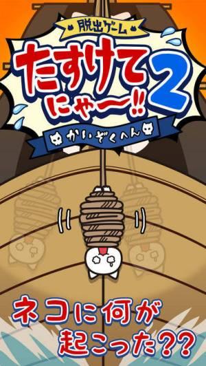 iPhone、iPadアプリ「脱出ゲーム:たすけてにゃ〜!!2-海賊編-」のスクリーンショット 1枚目
