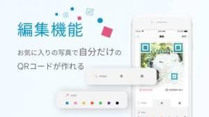 iPhone、iPadアプリ「Clipbox QRコード」のスクリーンショット 3枚目