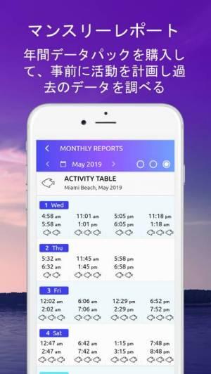 iPhone、iPadアプリ「Nautide」のスクリーンショット 5枚目