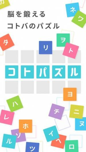 iPhone、iPadアプリ「コトパズル」のスクリーンショット 1枚目
