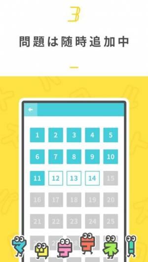 iPhone、iPadアプリ「コトパズル」のスクリーンショット 4枚目