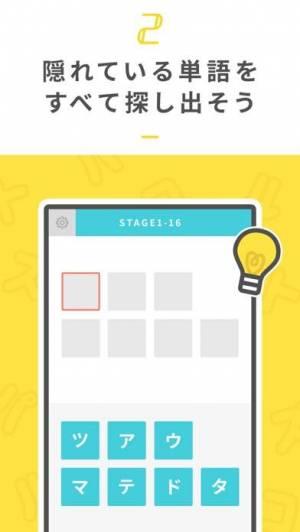 iPhone、iPadアプリ「コトパズル」のスクリーンショット 3枚目