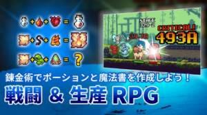 iPhone、iPadアプリ「ダンジョンと錬金術師 - Idle RPG」のスクリーンショット 2枚目