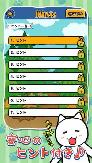 iPhone、iPadアプリ「脱出ゲーム:たすけてにゃ〜!!3-迷いの森編-」のスクリーンショット 4枚目