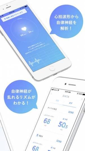 iPhone、iPadアプリ「CARTE - 自律神経をスマホで測れる!」のスクリーンショット 3枚目