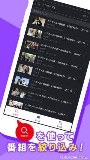 iPhone、iPadアプリ「テレ朝キャッチアップ」のスクリーンショット 4枚目