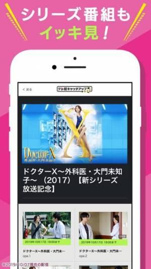 iPhone、iPadアプリ「テレ朝キャッチアップ」のスクリーンショット 5枚目