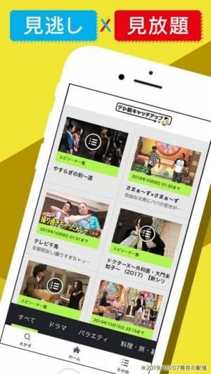 iPhone、iPadアプリ「テレ朝キャッチアップ」のスクリーンショット 1枚目
