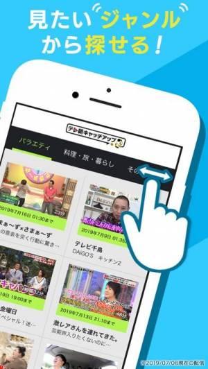 iPhone、iPadアプリ「テレ朝キャッチアップ」のスクリーンショット 3枚目